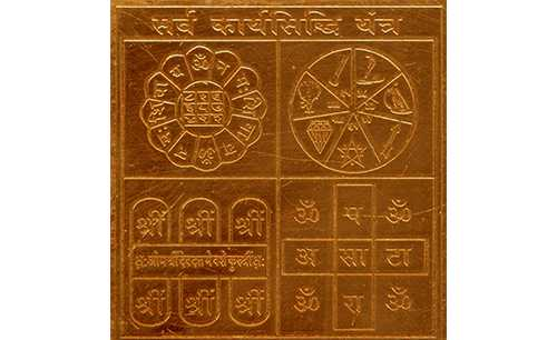 Sarvakary Sidhi Yantra