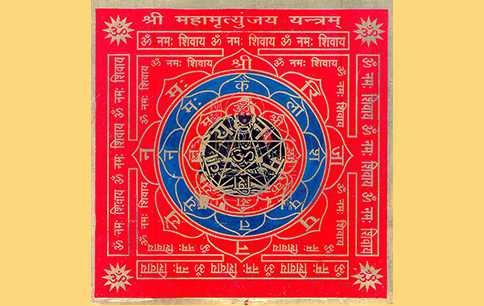 shri_mahamrityunjaya_yantra
